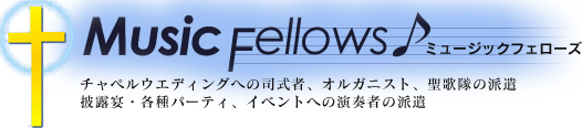 福岡のmusic fellows。九州を中心にチャペル挙式や披露宴、パーティー、イベント等に聖歌隊や音響技術の派遣をおこなっています。生演奏によるゴスペルなどテーマに沿ったプランをご提案いたします。