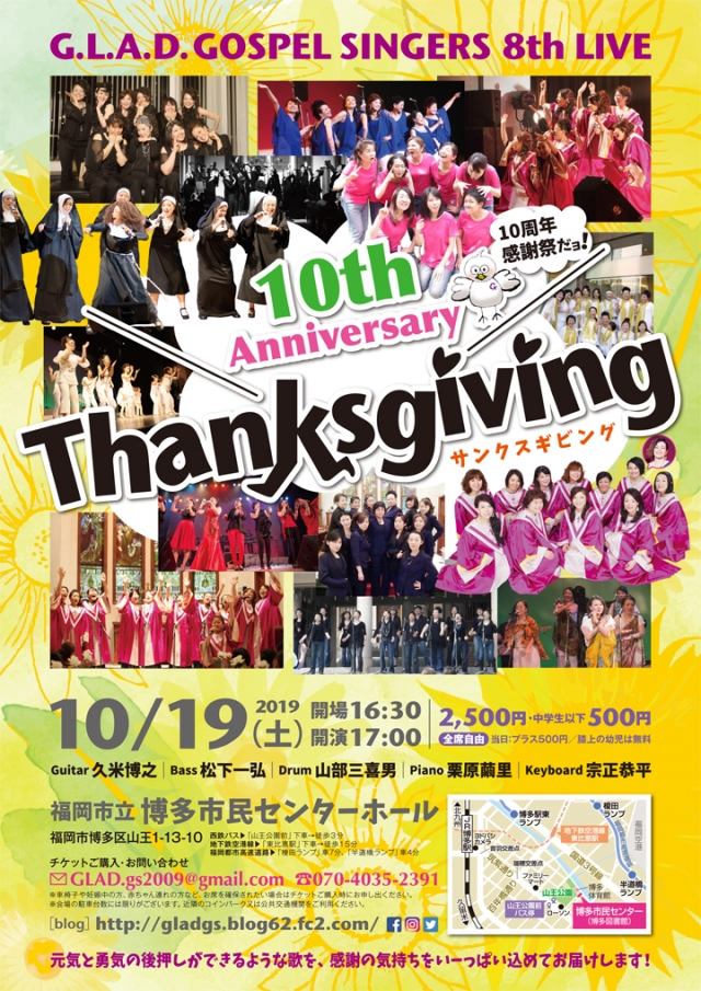10th Anniversary Thanksgiving_A4